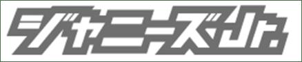 Johnny's Jr - logo