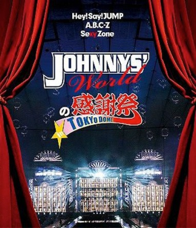 JOHNNYS' World no Kansashai in TOKYO DOME (DVD Cover)