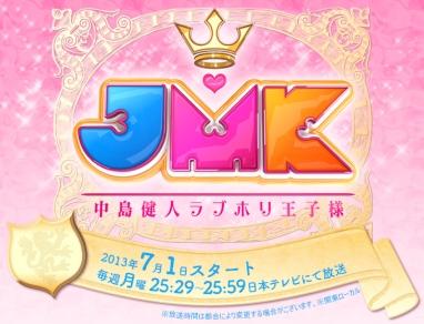 JMK Kento (Logo)