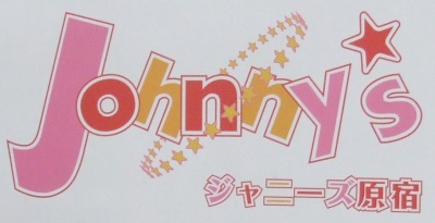 Johnny's Shop (logo)