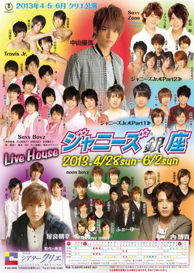 Live House Johnny's Ginza 2013 (poster)