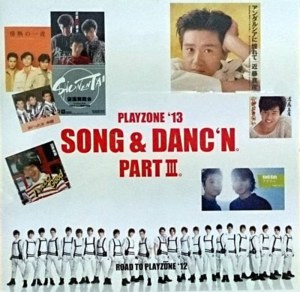 PLAYZONE '13 SONG & DANC'N. PART III (Original Soundtrack)