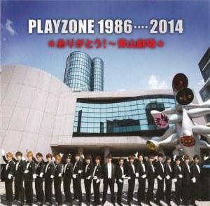 PLAYZONE 1986....2014 ★Arigatou! ~AOYAMA THEATRE★