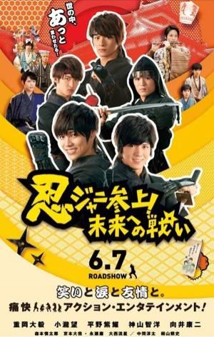 Ninjani Sanjo! Mirai e no Tatakai