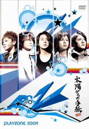 PLAYZONE 2009 ~Taiyo Kara no Tegami~ (DVD)