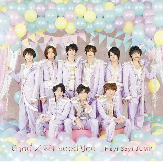 Chau♯/Oo I Need You | Johnnys the Shonen World